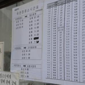 송광정류장