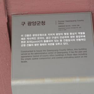 광양역사문화관